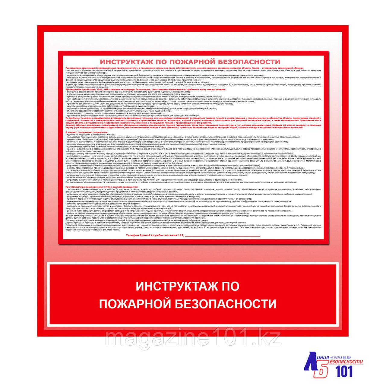 """Плакат """"Инструктаж по пожарной безопасности"""""""