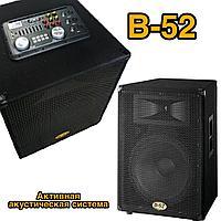 Активная акустическая система B-52 MX-15 (пара)