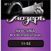 Комплект струн для акустической гитары, Мозеръ