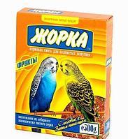 Корм Жорка для волнистых попугаев с фруктами 500 гр