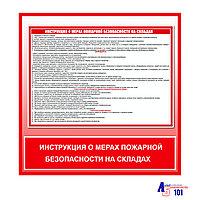 """Плакат """"Инструкция о мерах пожарной безопасности на складах"""""""