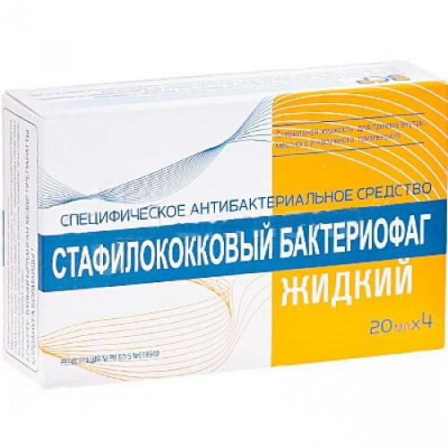 Стафилококковый Бактериофаг жидкий 20 мл №4 фл
