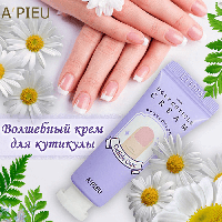 Ugly Cuticle Cream [A'Pieu]