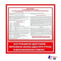 """Плакат """"Инструкция по действиям персонала школы при угрозе и возникновении пожара"""""""