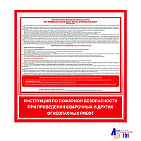 """Плакат """"Инструкция по пожарной безопасности при проведении сварочных и других огнеопасных работ"""""""