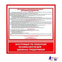 """Плакат """"Инструкция по пожарной безопасности для швейных предприятий"""""""