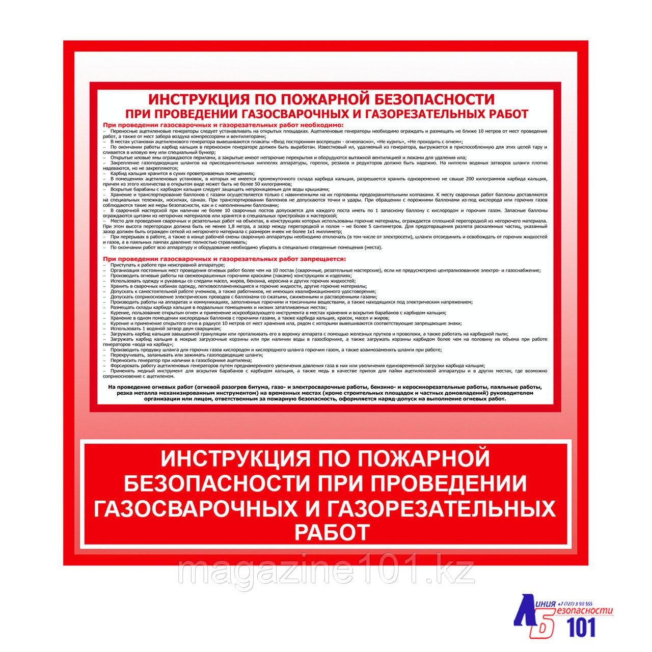 """Плакат """"Инструкция по пожарной безопасности при проведении газосварочных и газорезательных работ"""""""
