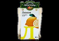 Сухофрукты (лимон цедра МК)