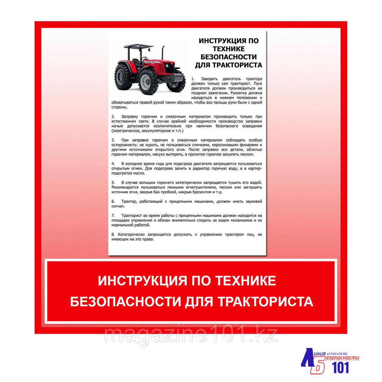 """Плакат """"Инструкция по технике безопасности для тракториста"""""""