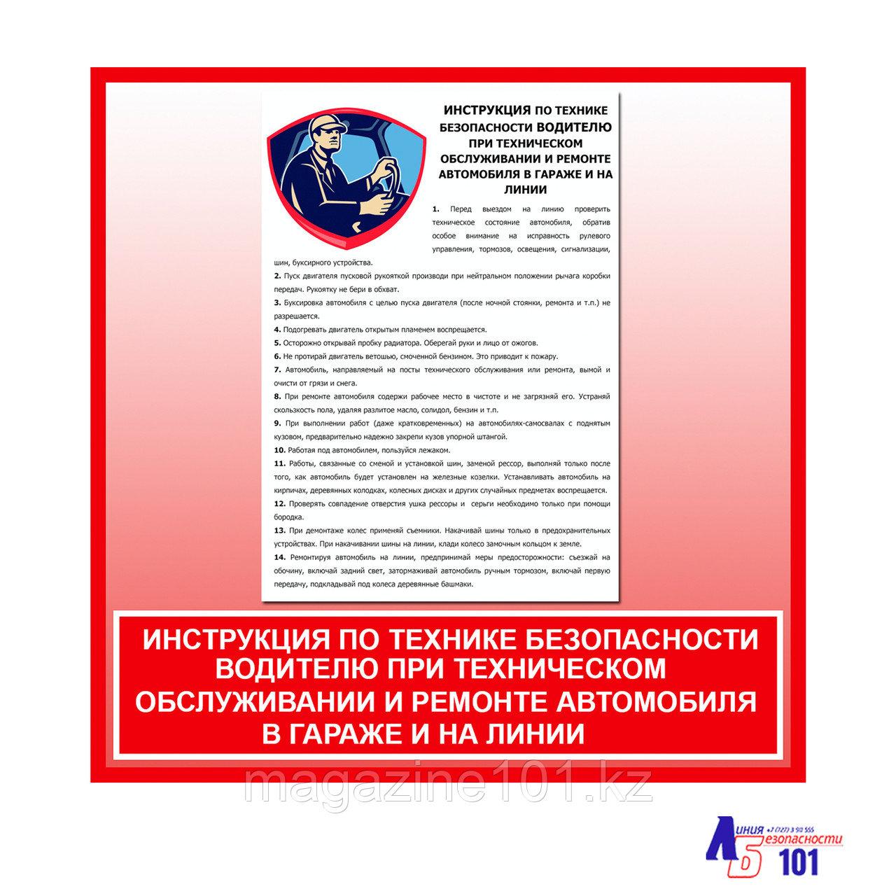 """Плакат """"Инструкция по технике безопасности водителю при техническом обслуживании и ремонте автомобиля ..."""""""