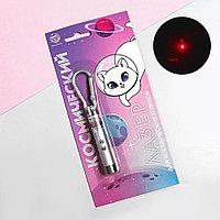Игрушка для кошек лазерная указка