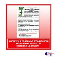 """Плакат """"Инструкция по технике безопасности при выполнении работ на сверлильных станках"""""""