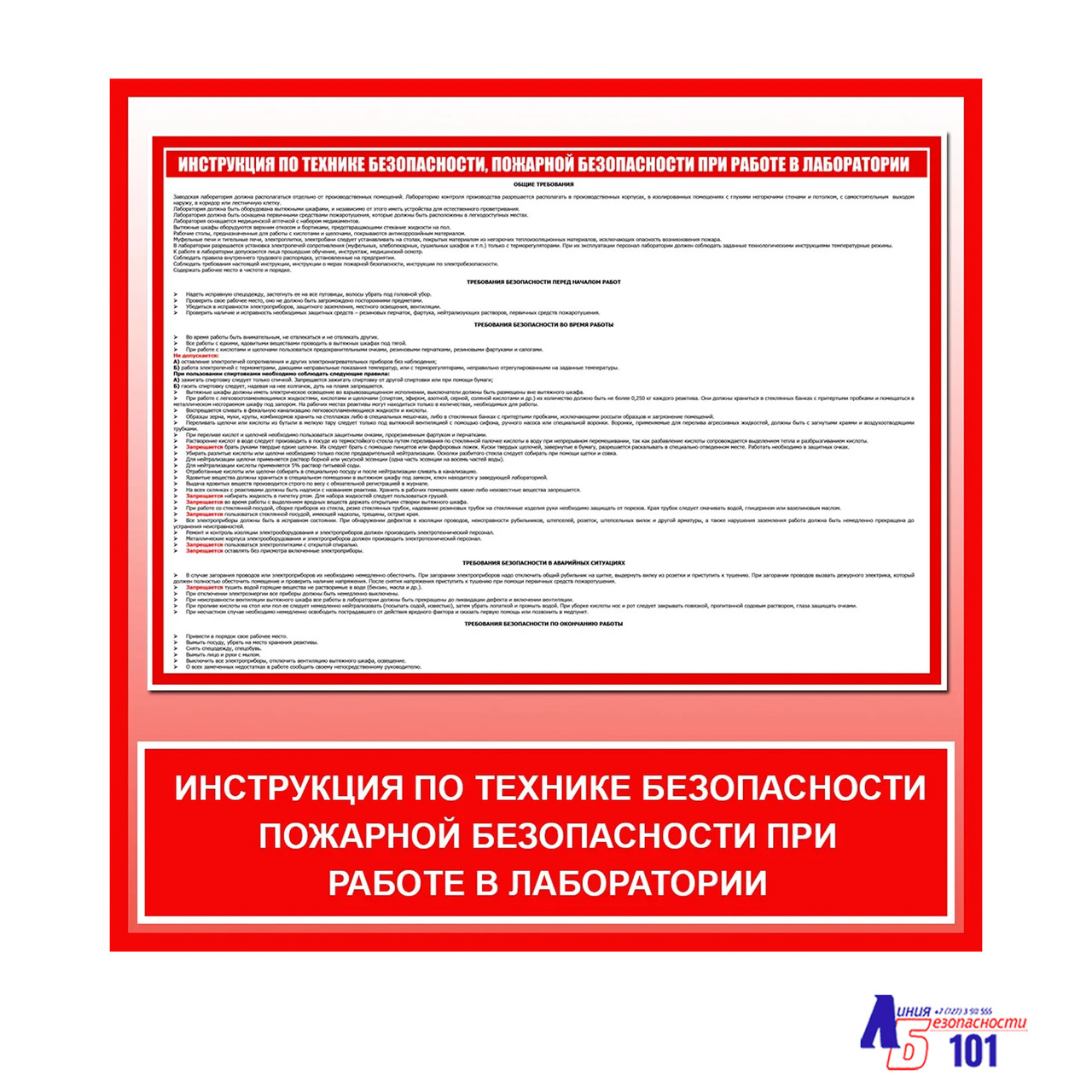 "Плакат ""Инструкция по технике безопасности пожарной безопасности при работе в лаборатории"""