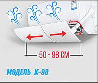 Универсальный экран-отражатель потока воздуха для кондиционера с поворотным экраном, до 98 см