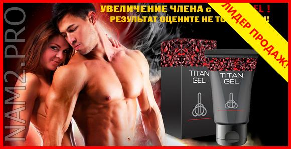 Официальный представитель. VIP Титан гель для увеличения члена.(vip titan gel) - фото 5