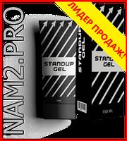 Гель «StandUp Gel» для увеличения члена. Клинически доказанная эффективность!