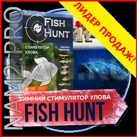 Fish Hunt активатор клева (сильная приманка для рыбы) - фото 1