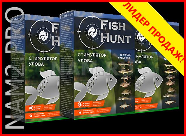 Fish Hunt активатор клева (сильная приманка для рыбы) - фото 5