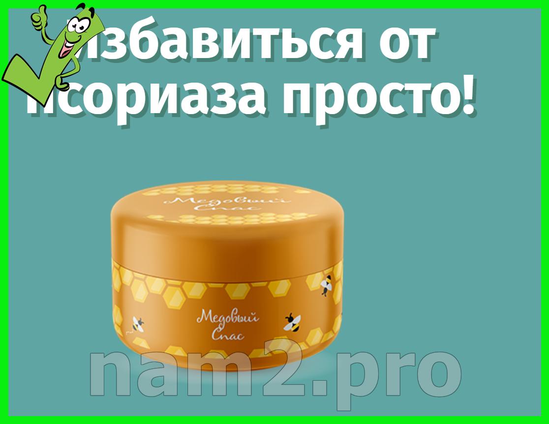 «Медовый спас» от псориаза, гарантия качества - фото 2