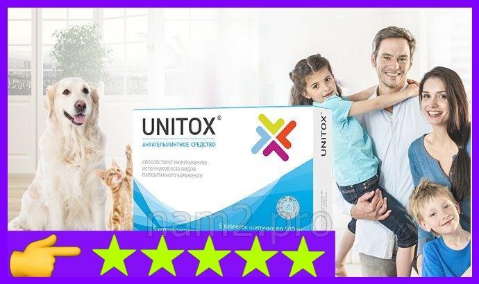 Средство от паразитов и защита от повторного заражения Unitox - фото 1