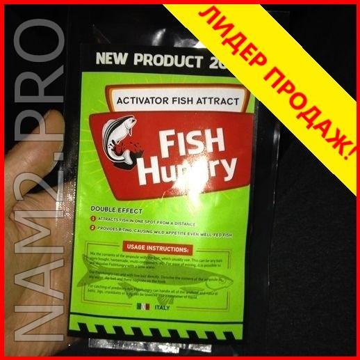 Активатор клева FishHungry - фото 5