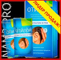 Отилор средство для улучшения слуха, с гарантией результата