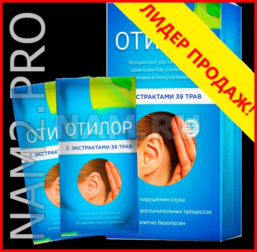 Отилор средство для улучшения слуха, с гарантией результата - фото 1