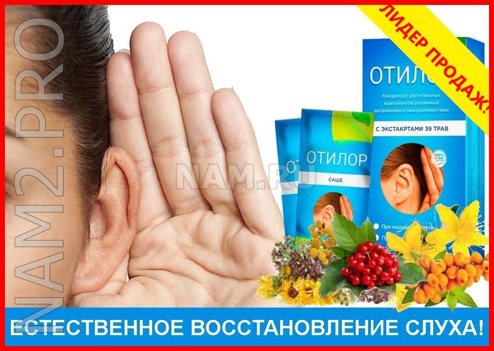 Отилор средство для улучшения слуха, с гарантией результата - фото 3