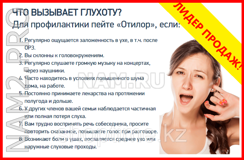 Отилор средство для улучшения слуха, с гарантией результата - фото 8