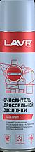 Очиститель карбюратора и дросселя LAVR Carburetor and throttle cleaner 400мл (аэрозоль)
