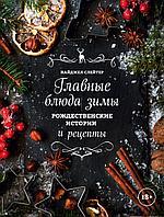 Слейтер Н.: Главные блюда зимы. Рождественские истории и рецепты (со специями)