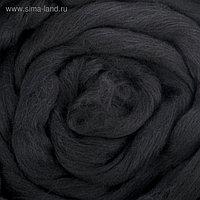 Гребенная лента 100% шерсть австралийский меринос 50гр (0140, черный)