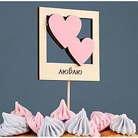"""Топпер деревянный """"Люблю"""", розовый, 9х9 см"""