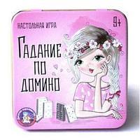 Настольная игра 'Гадание по домино' жестяная коробочка 02989