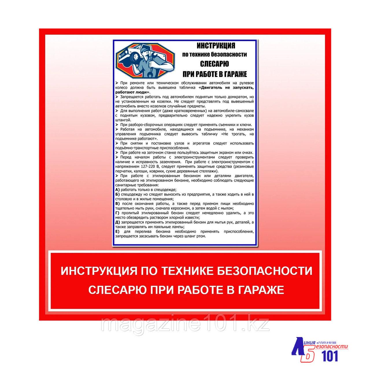 "Плакат ""Инструкция по технике безопасности слесарю при работе в гараже"""