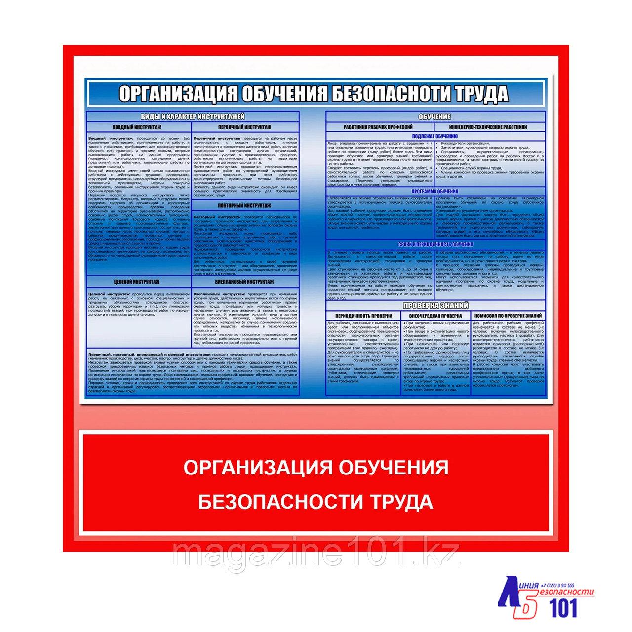 """Плакат """"Организация обучения безопасности труда"""""""
