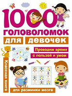 1000 головоломок для девочек Классная книга