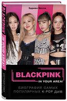 BLACKPINK биография самых популярных K-POP див