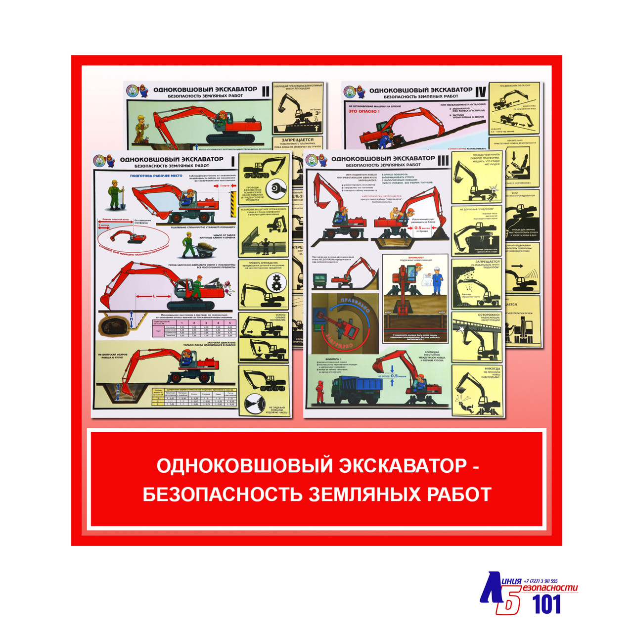 """Плакаты """"Одноковшовый экскаватор - безопасность земляных работ"""""""