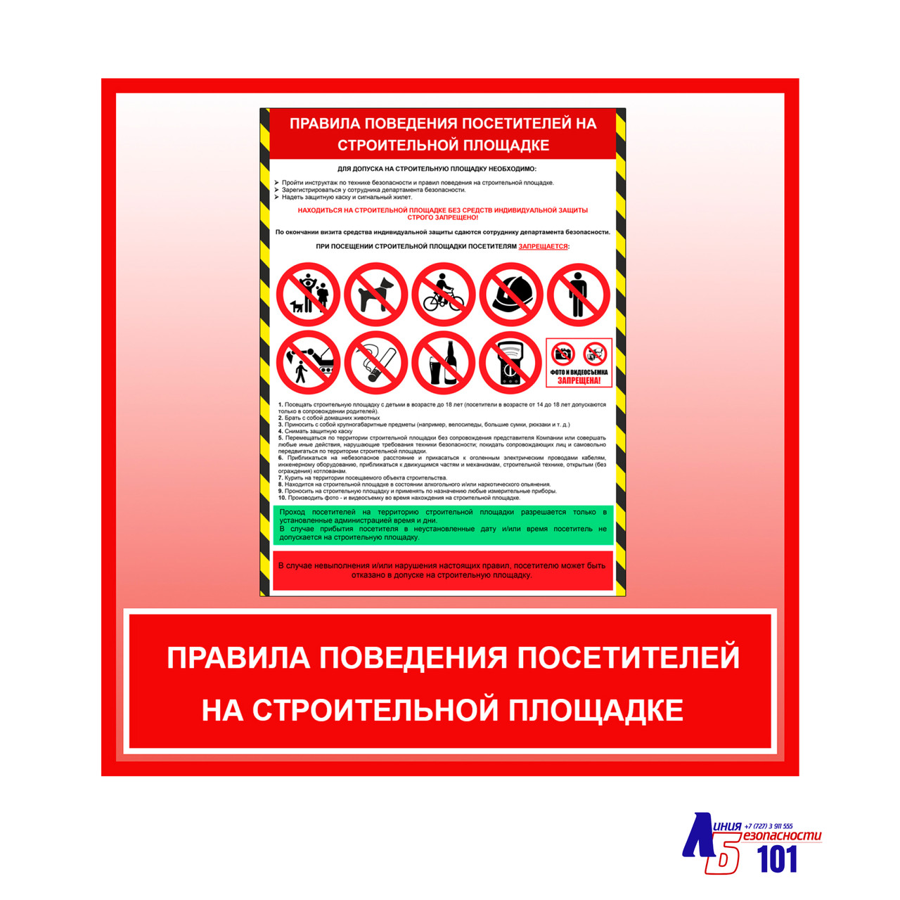 """Плакат """"Правила поведения посетителей на строительной площадке"""""""
