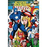 Marvel История Вселенной