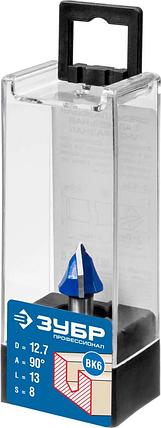 """Фреза пазовая галтельная V-образная, ЗУБР 12.7 x 13 мм, угол 90°, серия """"Профессионал"""" (28752-12.7), фото 2"""