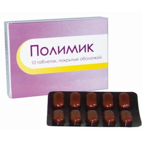 Полимик №10 таблетки
