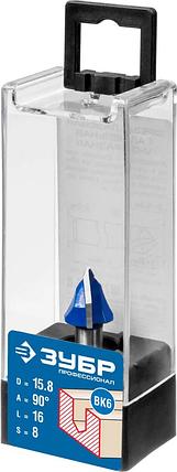 """Фреза пазовая галтельная V-образная, ЗУБР 15.8 x 16 мм, угол 90°, серия """"Профессионал"""" (28752-15.8), фото 2"""