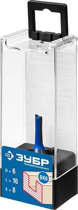 """Фреза пазовая прямая, ЗУБР 6 x 16 мм, хвостовик 8 мм, серия """"Профессионал"""" (28753-6-16), фото 2"""