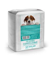 Пеленки одноразовые для домашних животных 60*60, 30 шт