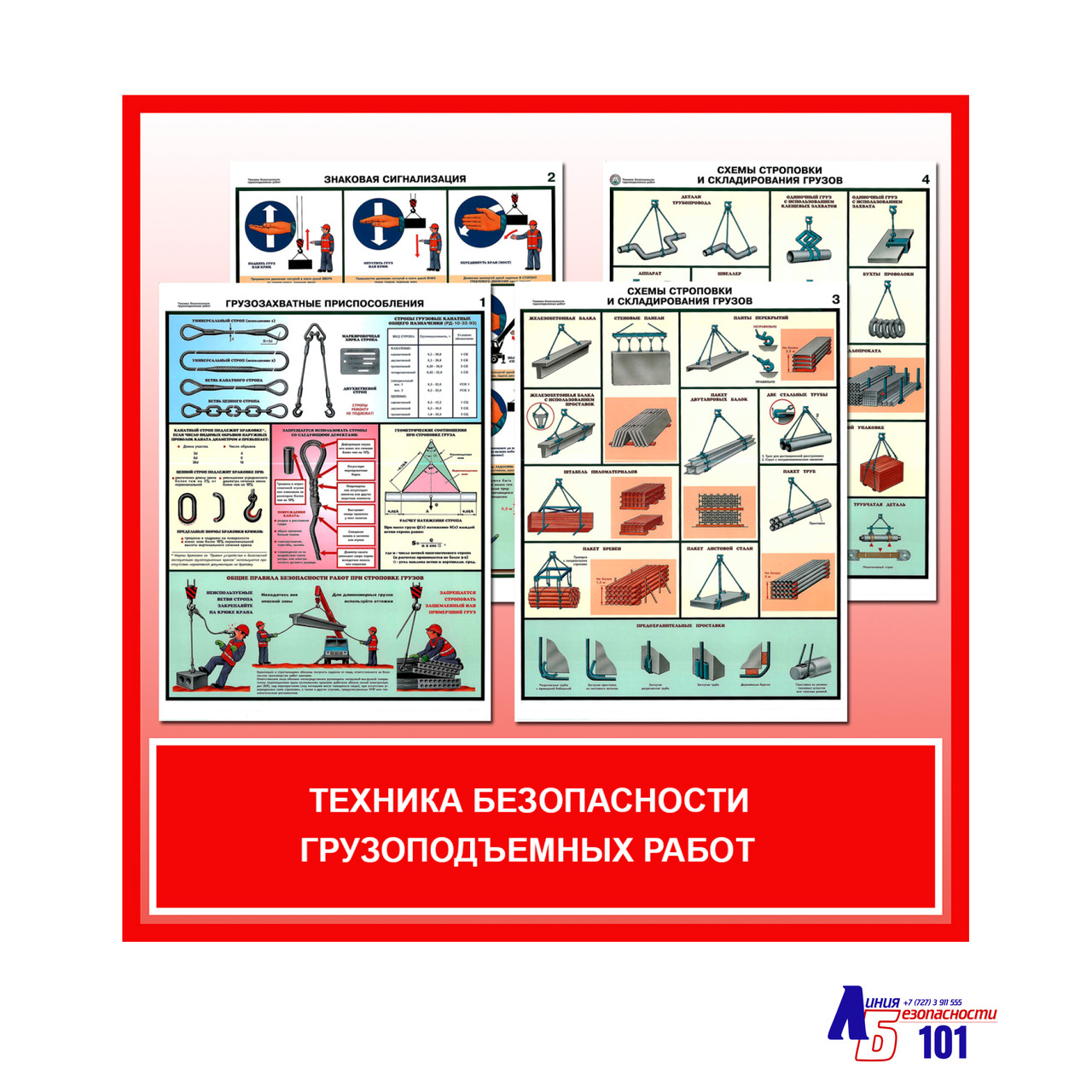 """Плакаты """"Техника безопасности грузоподъемных работ"""""""