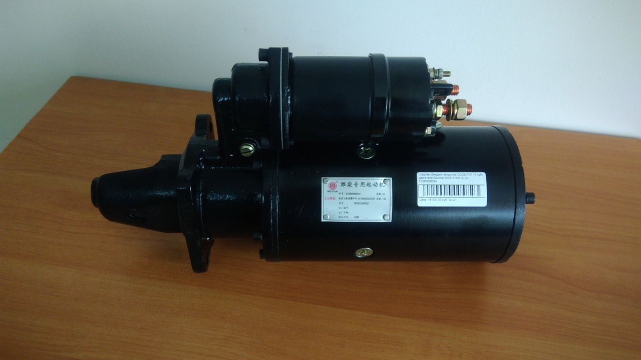 Стартер 11зуб. двигателя Weichai 612600090293/612600090561