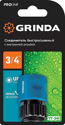 """Быстросъемный соединитель для шланга TT-34I, GRINDA 3/4"""", с внутренней резьбой, с резьбой, серия """"PROLine"""", фото 2"""