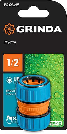 "Муфта PROLine TM-12, GRINDA Ø 1/2"", ударопрочный пластик с TPR (8-426442_z01), фото 2"